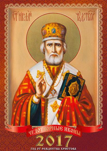 Значение славянского календаря